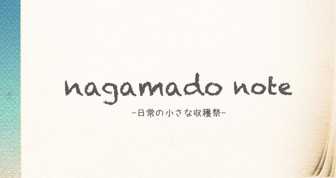 nagamado-note