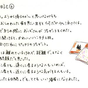 沖縄日記6